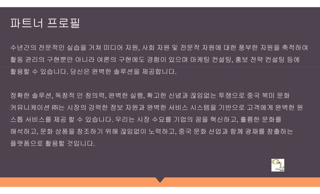 PPT Korean.pdf_page_38