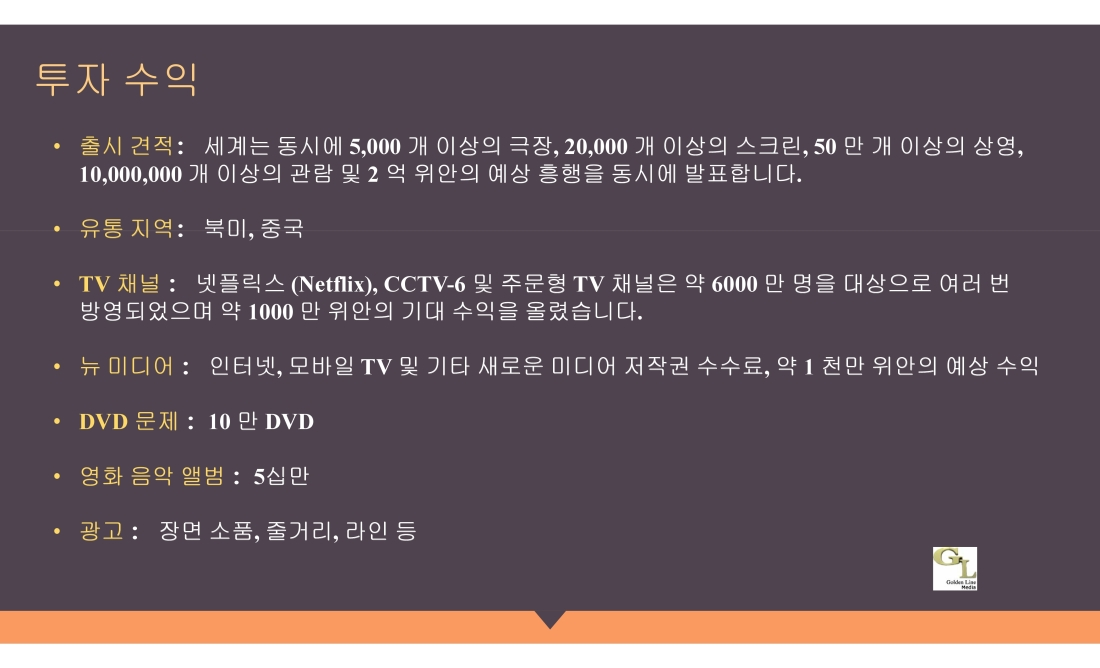 PPT Korean.pdf_page_44