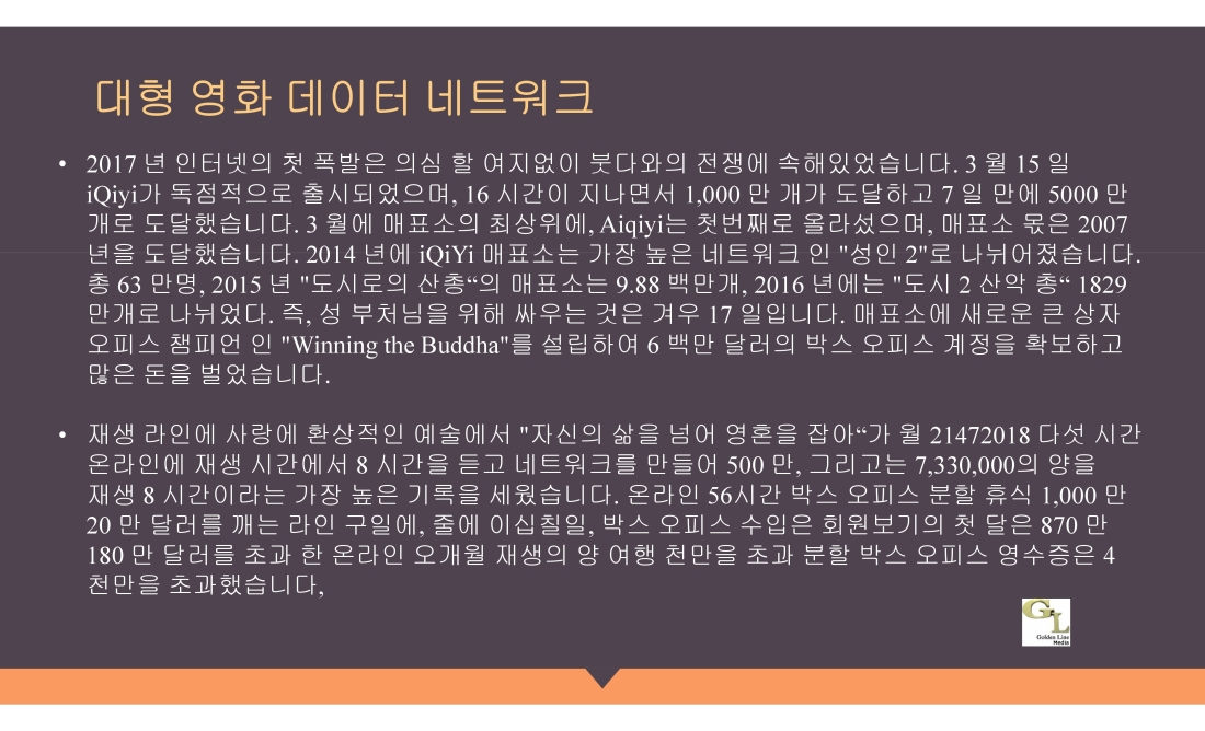 PPT Korean.pdf_page_52